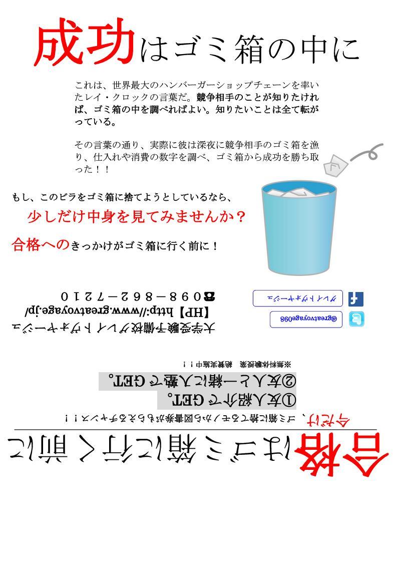 9月②広告(表)