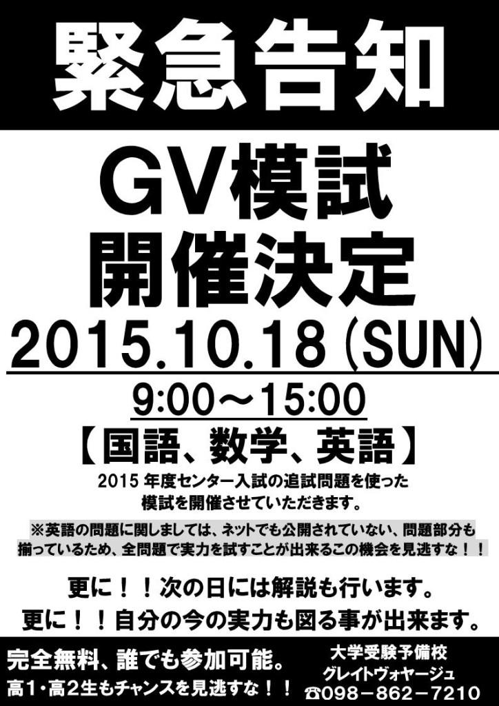 GV模試_2