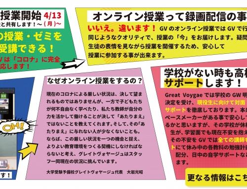 新型コロナウイルスに対する弊塾の対応について(5月6日)