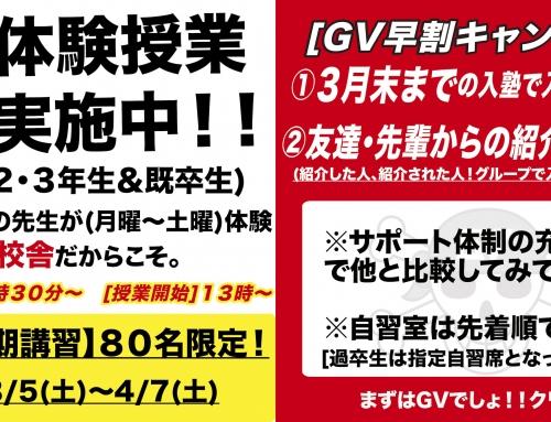 GV早割キャンペーンについて