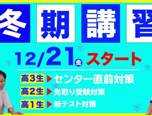 冬期講習会情報(2018)