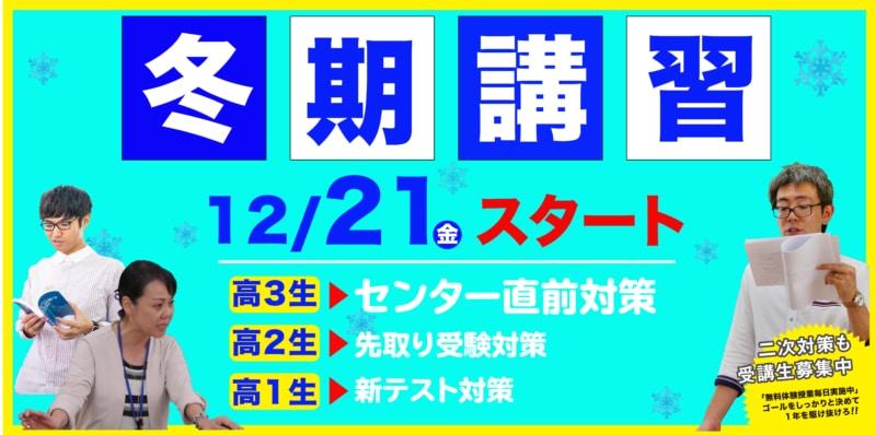 冬期講習バナー(12月16日掲載予定)