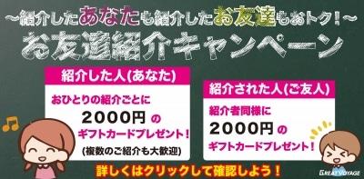 11月友達紹介キャンペーン