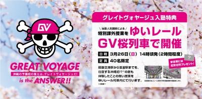 GV_banner04