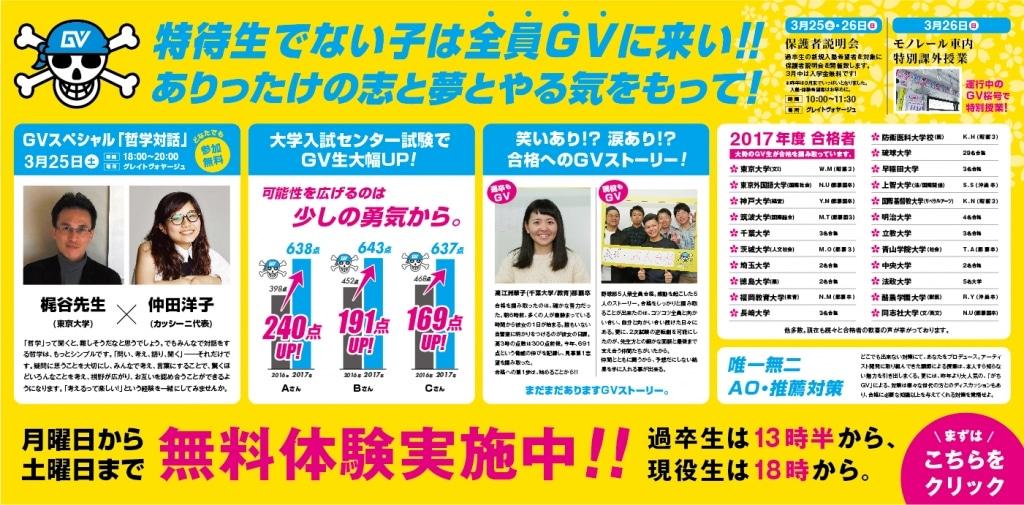 GV_banner06