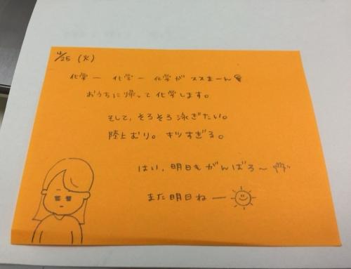 生徒から毎日届くメッセージ~沖縄グレイトヴォヤージュ~