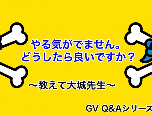 GV Q&A(教えて大城先生vol.1)