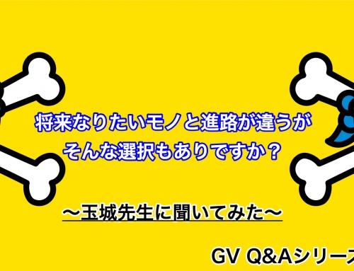 GV Q&A(玉城先生に聞いてみたvol.1)