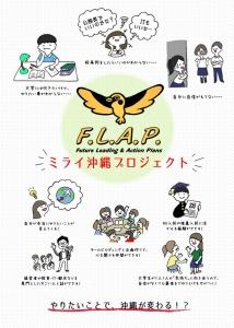FLAPチラシ完成版_1
