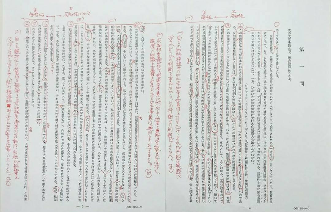東京 大学受験