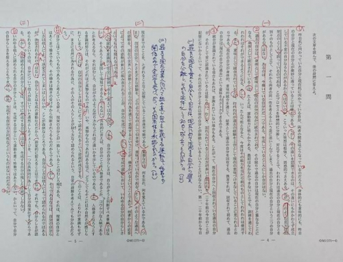 東京大学/2015年/国語/第一問/解答解説
