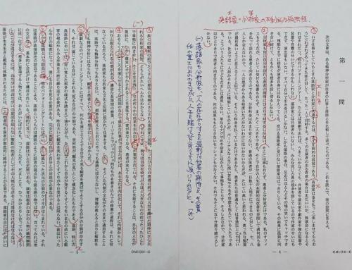 東京大学/2014年/国語/第一問/解答解説