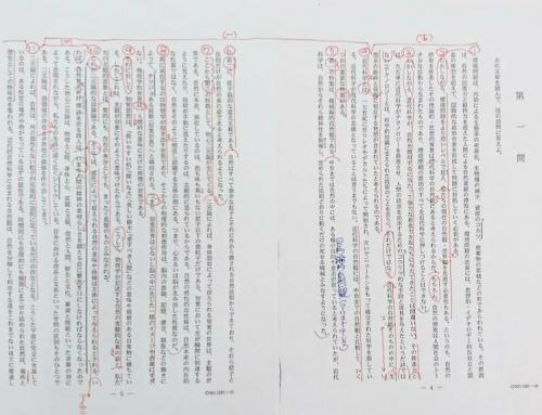 東京大学/2012年/国語/第一問/解答解説