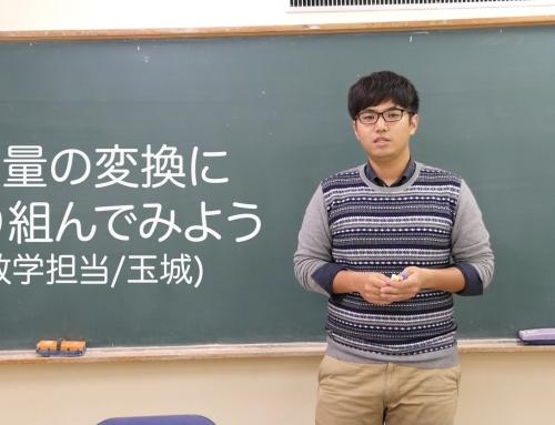 【センター数学】データの分析 変量の変換#1