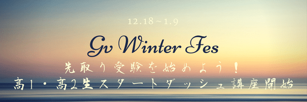 Gv Winter Fes