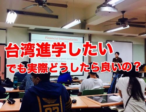 台湾の大学に進学したいけど【PART1】
