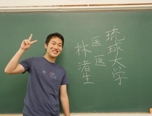 琉球大学 医学部 医学科 合格!昭和薬科大学付属高校3年  林渚生さん