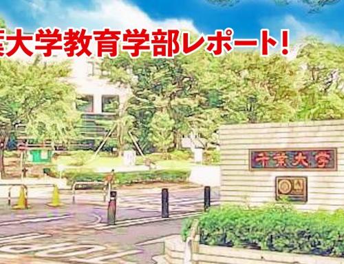 千葉大学教育学部はこんな所!