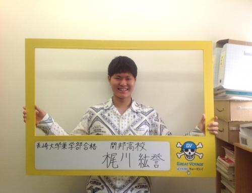 長崎大学 薬学部 薬学科 合格!開邦高校3年  梶川紘誉さん