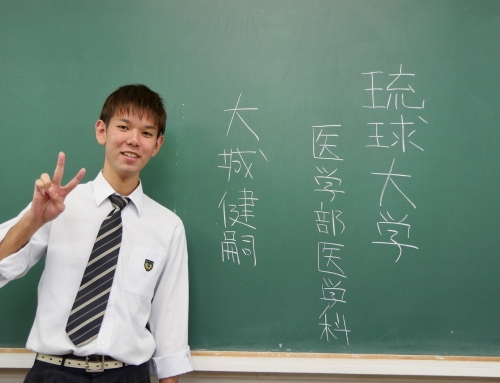 琉球大学 医学部 合格! 昭和薬科付属高校3年  大城健嗣さん