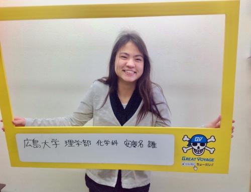 広島大学 理学部 化学科 合格!昭和薬科高校出身  安慶名雛さん
