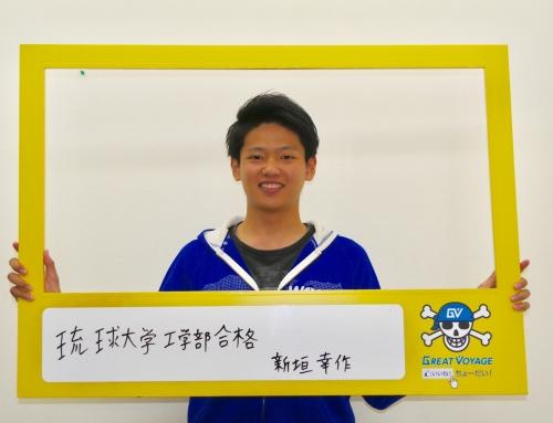 琉球大学 工学部 合格!那覇高校3年  新垣幸作さん