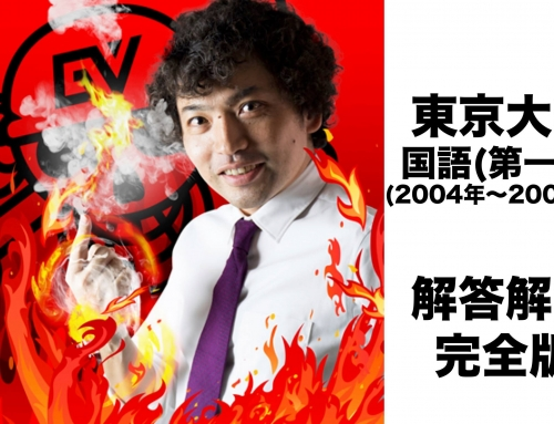 東京大学/国語/第一問/解答解説(2004〜2018)