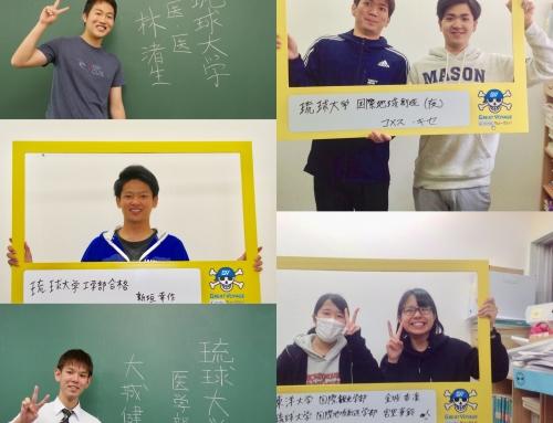 琉球大学合格者の声