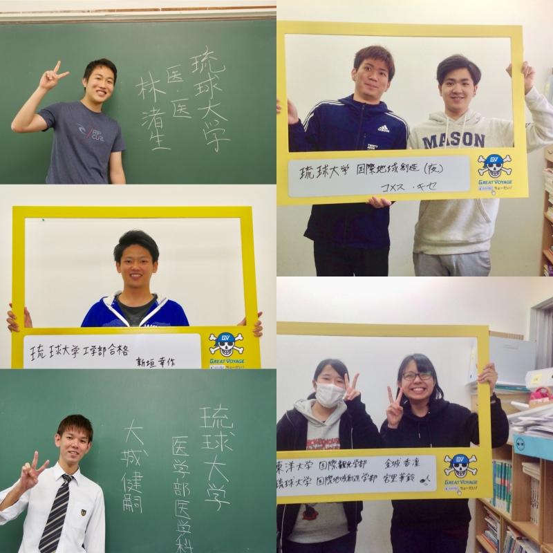 琉球大学合格者