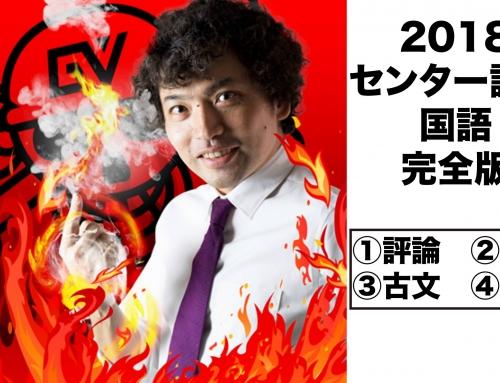 2018センター国語/解説講義/完全版
