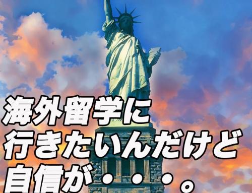 留学に行きたいけど自信がない、そんなあなたへ(GVAO推薦対策)