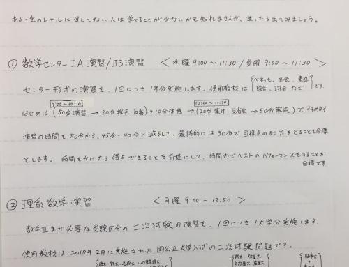 難関数学対策(ミスターK)