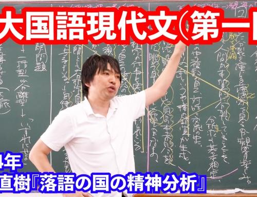 東京大学国語(現代文)過去問2014年[第一問設問1]の解説講義