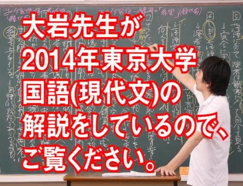 東京大学国語(現代文)過去問2014年[第一問設問3]の解説講義