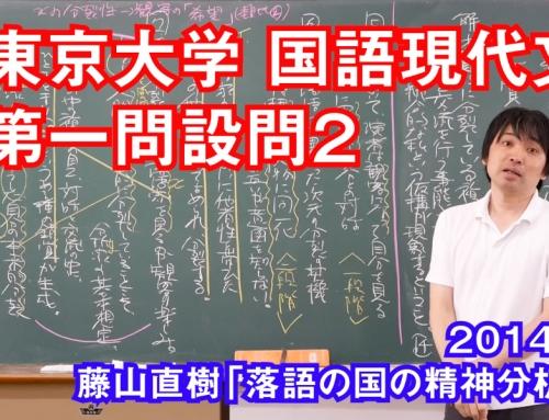 東京大学国語(現代文)過去問2014年[第一問設問2]の解説講義