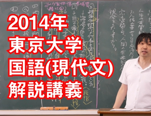 東京大学国語(現代文)過去問2014年の解説講義【5.23更新】