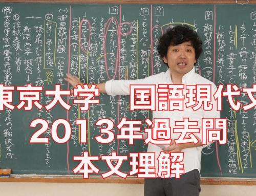 東京大学国語(現代文)過去問2013年本文理解講義を公開
