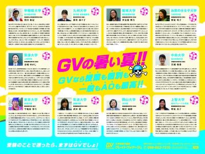 GV様_2ページ広告_2