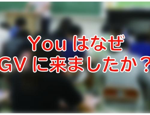 GVは誰でも通う事は可能ですか?