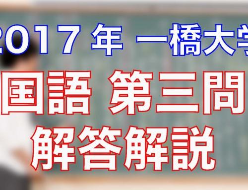 一橋大学/2017/国語/第三問/解答解説