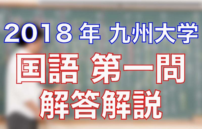 九州大学(2018年)