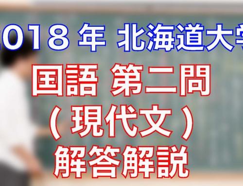 2018北海道大学/第二問(現代文)/解答解説