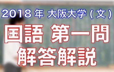 大阪大学文(2018年)