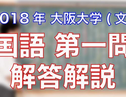2018大阪大学(文)/国語/第一問/解答解説