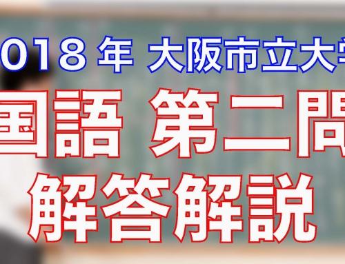 2018大阪市立大学/国語/第二問/解答解説
