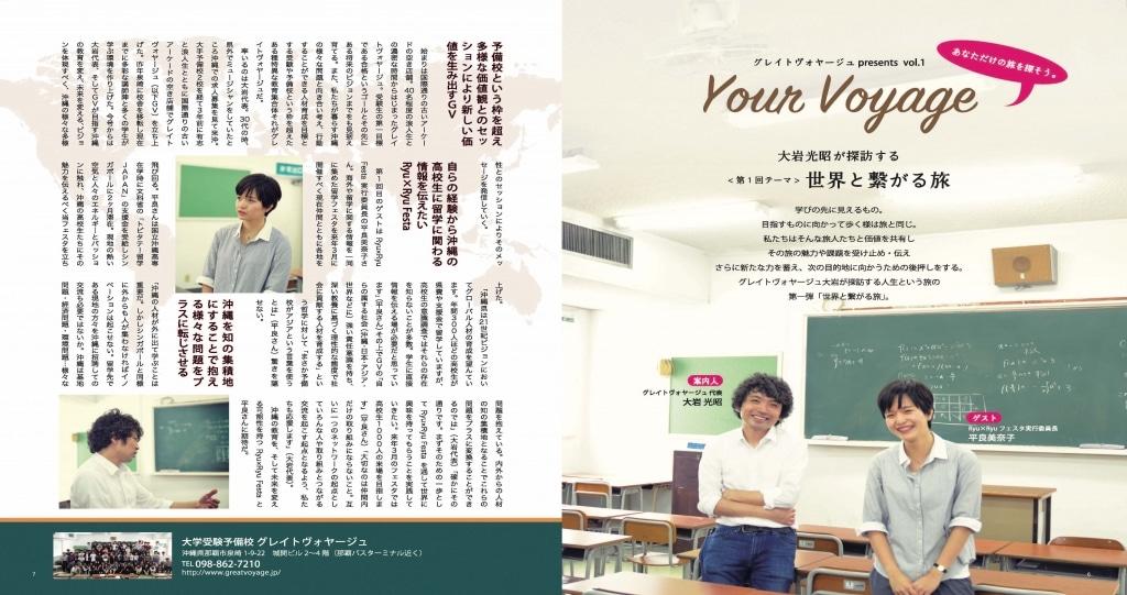 平良美奈子vol.1