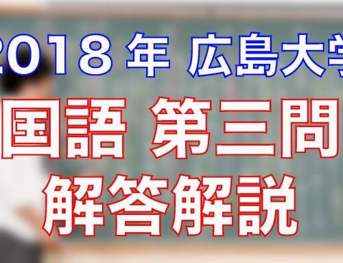 2018広島大学/国語/第三問/解答解説