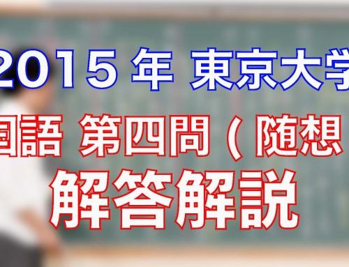 2015東京大学/国語/第四問(随想)/解答解説