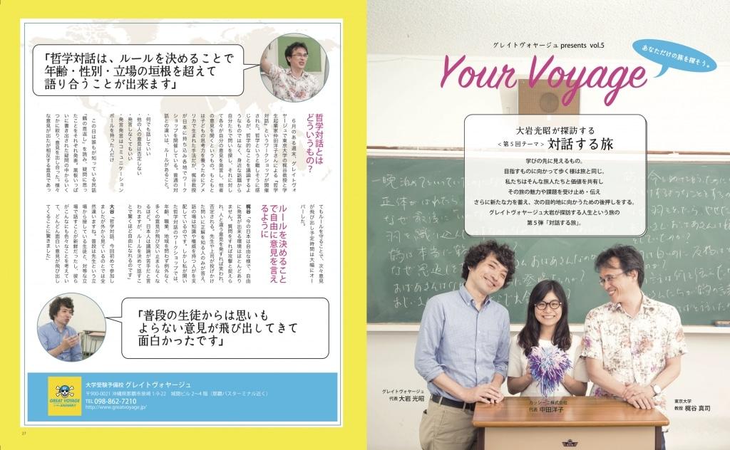 梶谷先生vol.5
