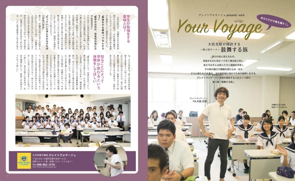 石川高校vol.6